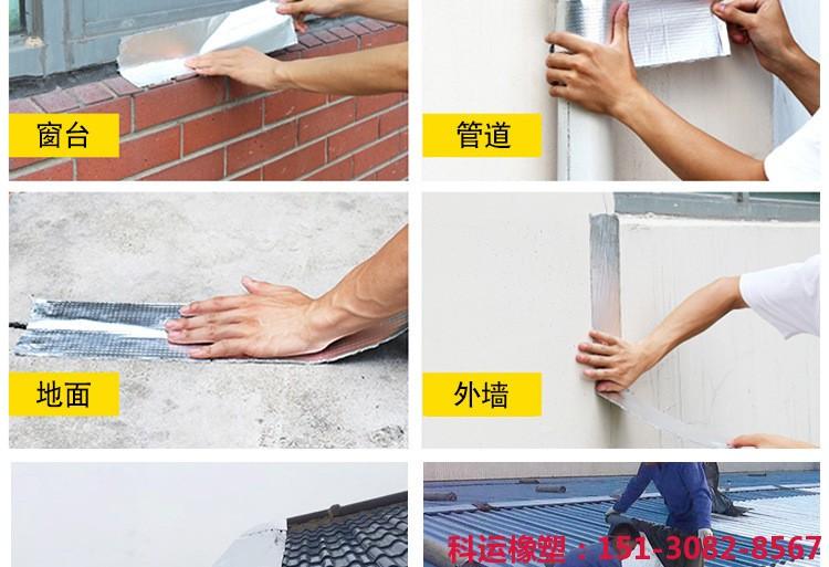 KY-单面丁基自粘防水铝箔胶带的日常应用