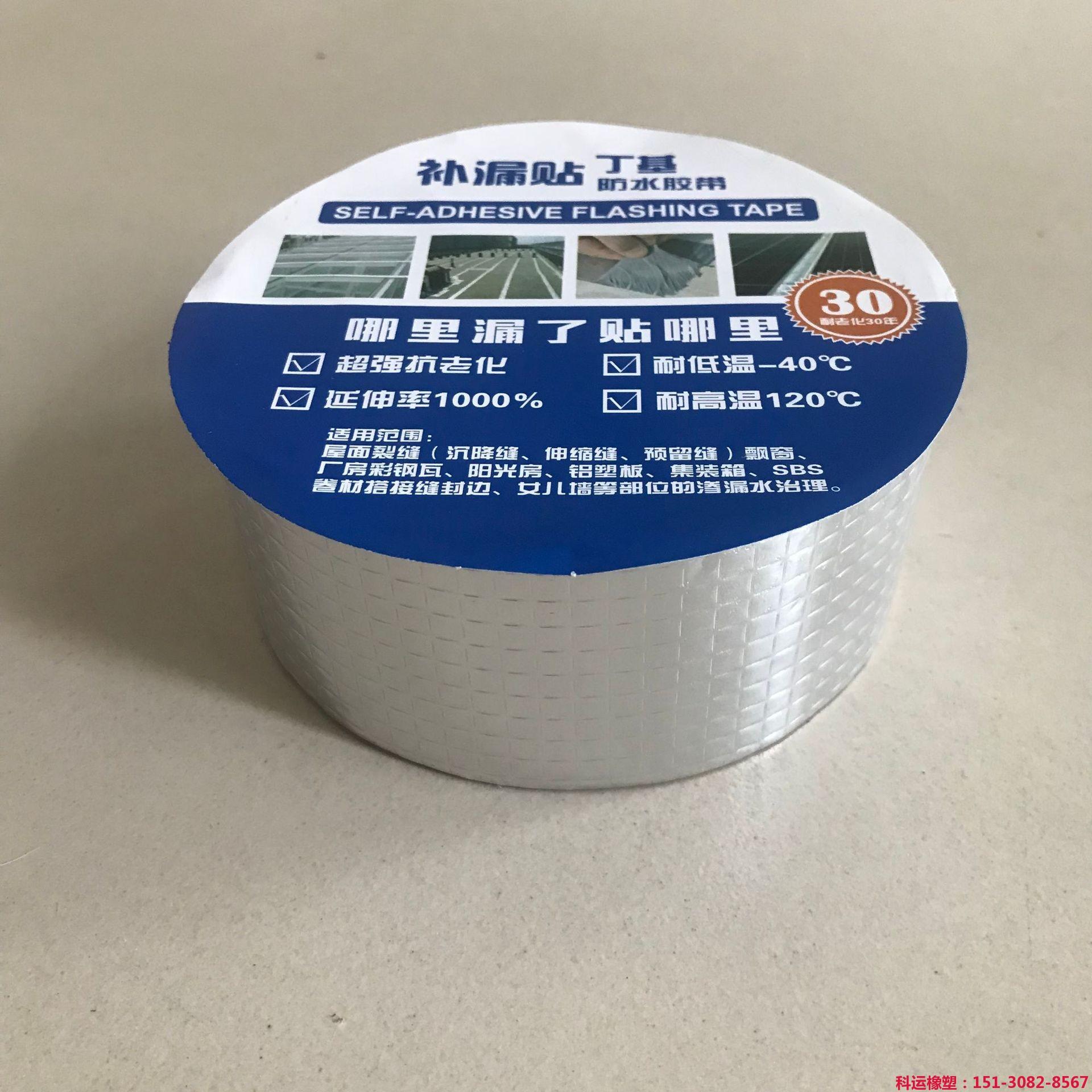 KY-单面丁基自粘防水铝箔胶带1