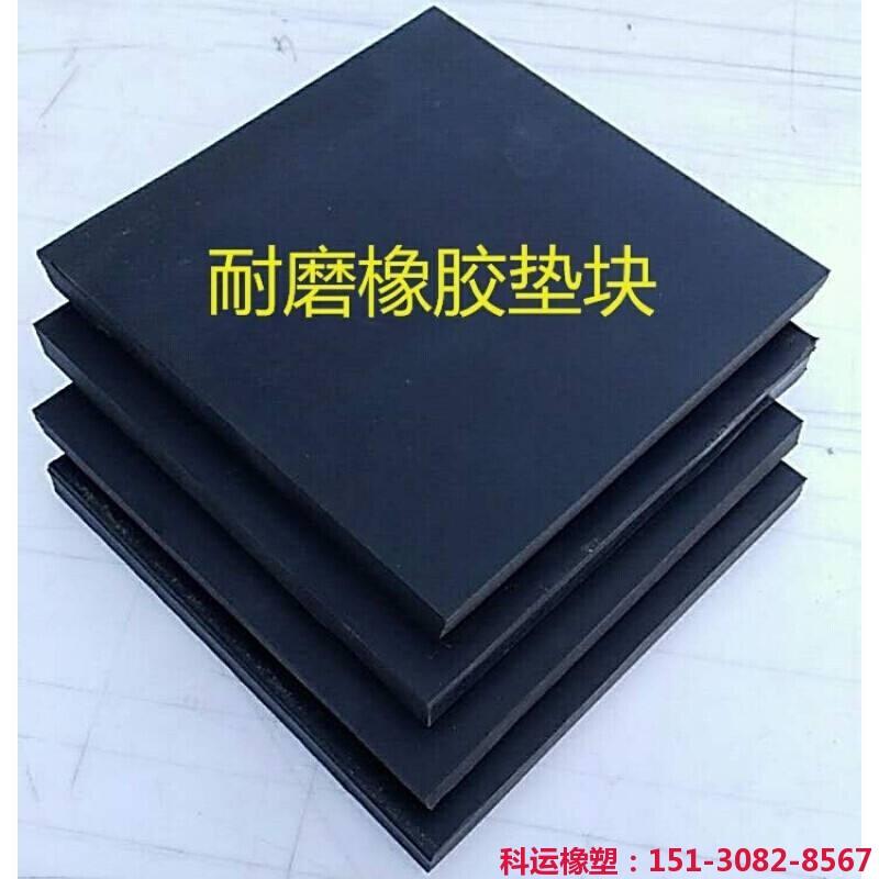 科运良品橡胶块 橡胶垫块 国标优质橡胶垫板 铁路轨枕隔震垫板10