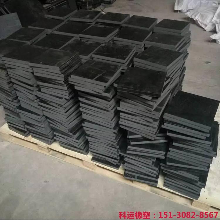 科运良品橡胶块 橡胶垫块 国标优质橡胶垫板 铁路轨枕隔震垫板9