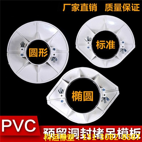 KY-给排水管道预留洞吊模 pvc吊模卡2