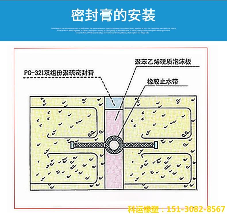 双组份聚硫建筑密封胶(膏)-高模量型和低模量型3