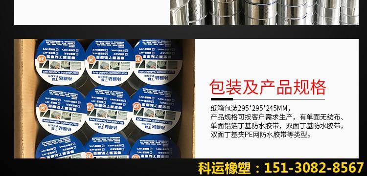 丁基橡胶防水胶带(方格铝箔胶带网红爆款)-科运橡塑原创防水品牌7