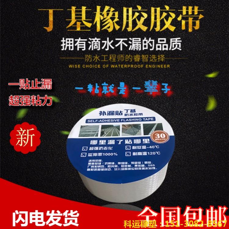 丁基橡胶防水胶带(方格铝箔胶带网红爆款)-科运橡塑原创防水品牌5