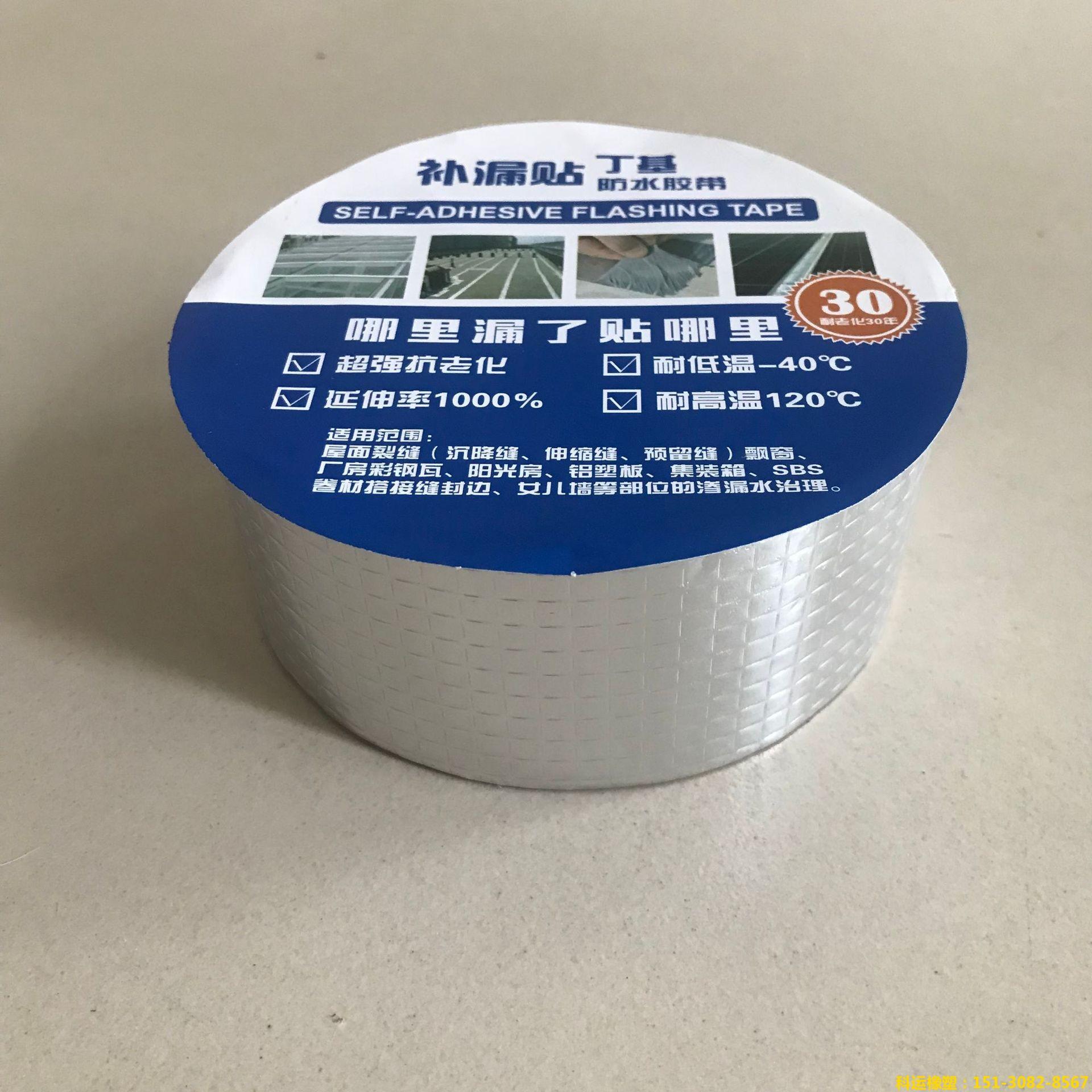 丁基橡胶防水胶带(方格铝箔胶带网红爆款)-科运橡塑原创防水品牌2