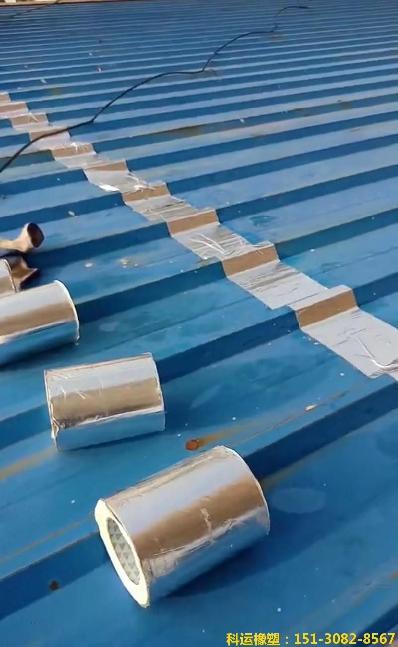 单面丁基自粘防水铝箔胶带 - 科运橡塑屋面防水止漏专家8