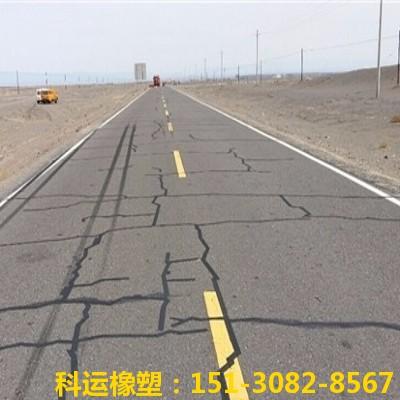 """公路裂缝抗裂贴-公路""""创可贴""""-科运橡塑研发公路养护利器1"""