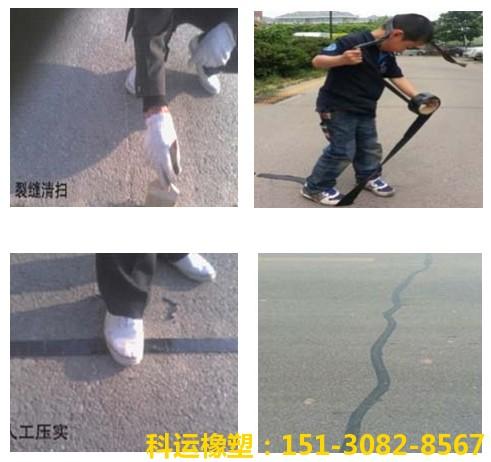公路裂缝贴缝带 路面裂缝压缝带 公路防裂贴 科运橡塑荣誉出品2