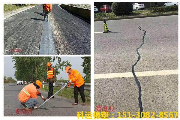 公路裂缝贴缝带 路面裂缝压缝带 公路防裂贴 科运橡塑荣誉出品4