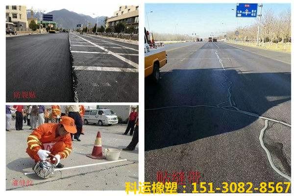 公路裂缝贴缝带 路面裂缝压缝带 公路防裂贴 科运橡塑荣誉出品1