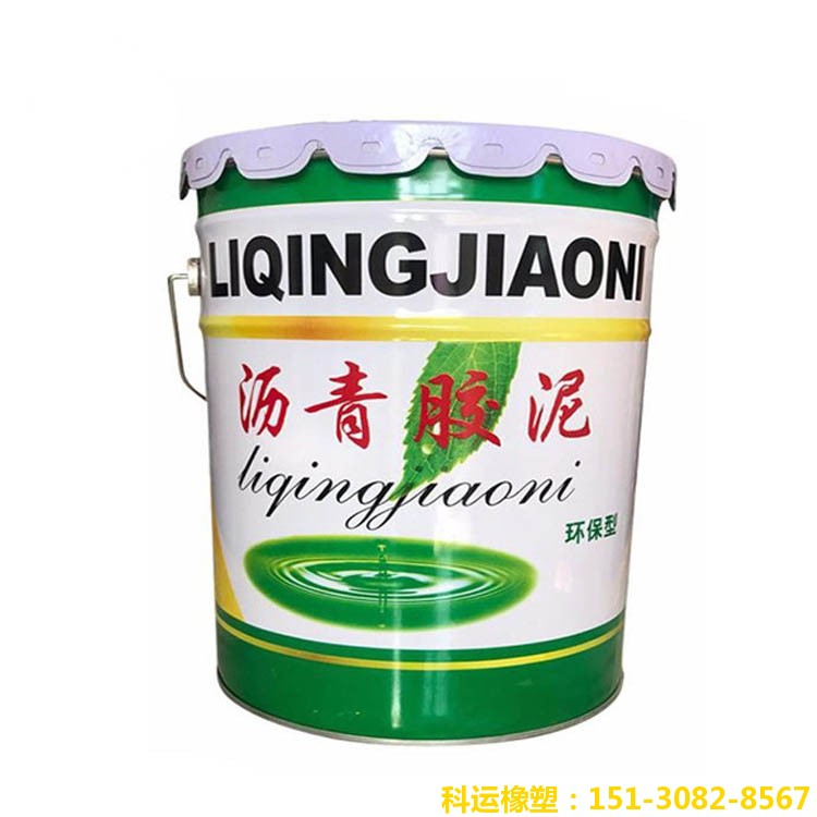 沥青胶泥(沥青防水油膏、塑料胶泥)-科运橡塑国标环保型沥青胶泥批发4
