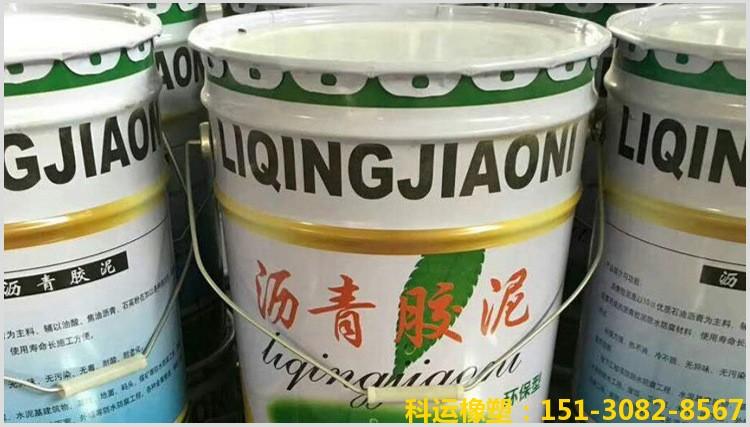 沥青胶泥(沥青防水油膏、塑料胶泥)-科运橡塑国标环保型沥青胶泥批发9