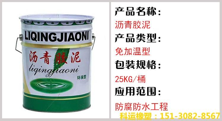 沥青胶泥(沥青防水油膏、塑料胶泥)-科运橡塑国标环保型沥青胶泥批发3