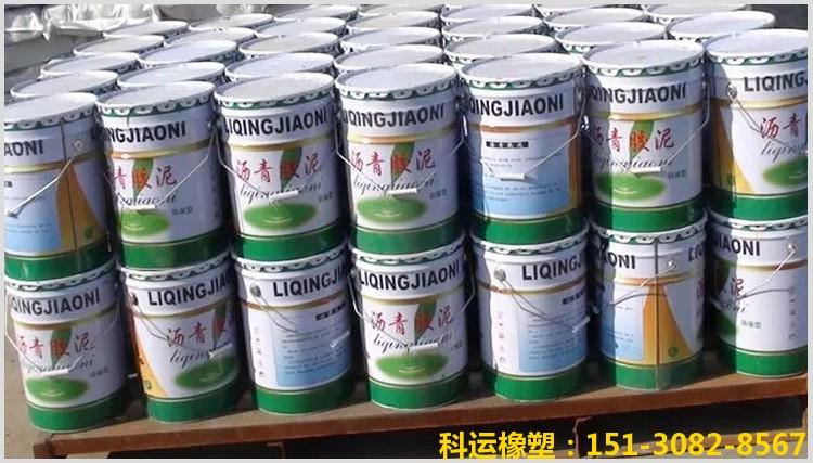 沥青胶泥(沥青防水油膏、塑料胶泥)-科运橡塑国标环保型沥青胶泥批发8