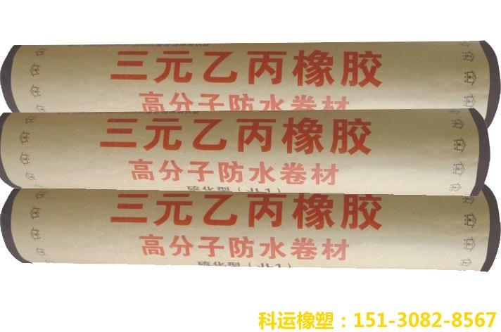EPDM三元乙丙防水卷材(国标)2