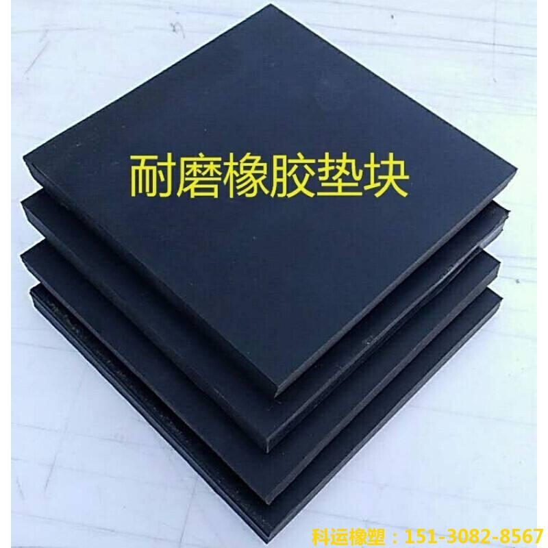 工业用减隔震橡胶垫块-科运橡塑国标矩形圆形异形橡胶缓冲垫块批发2
