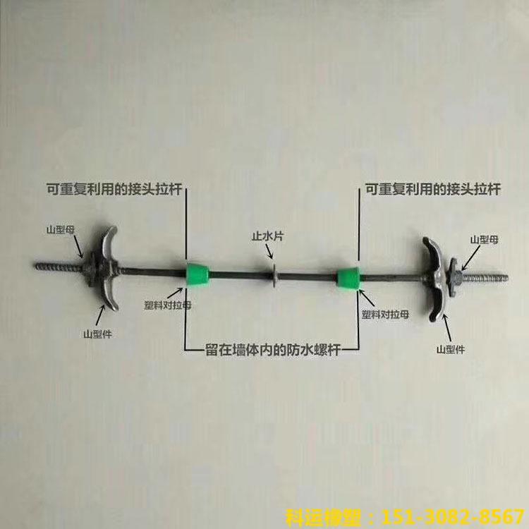 三接头穿墙对拉止水螺杆 对拉穿墙杆-科运橡塑国标三段式止水螺杆批发2
