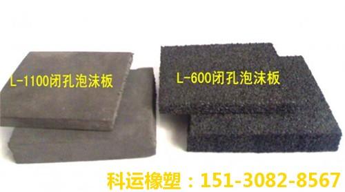 低发泡聚乙烯闭孔泡沫板-科运良品低发泡聚乙烯闭孔泡沫板厂家批发1