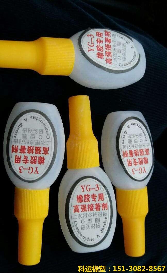 橡胶止水带接头冷接专用胶水-科运橡塑YG-3型止水带冷粘对接高强接著剂9
