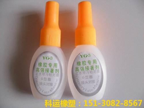 橡胶止水带接头冷接专用胶水-科运橡塑YG-3型止水带冷粘对接高强接著剂4