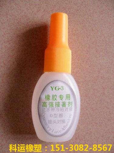 橡胶止水带接头冷接专用胶水-科运橡塑YG-3型止水带冷粘对接高强接著剂6