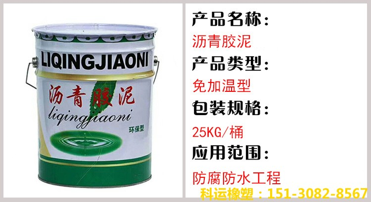 沥青胶泥(国标环保型防水油膏)2