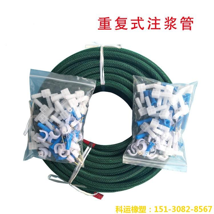 多次性注浆管(可重复式注浆管)-科运橡塑国标注浆管批发8