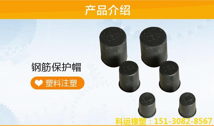 钢筋保护帽 线管保护塞 钢筋螺纹保护盖 电线管道防护防尘塞-科运橡塑pvc防护系列5