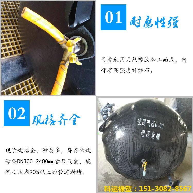 科运良品DN600、800加厚加强加长型管道闭水气囊批发2