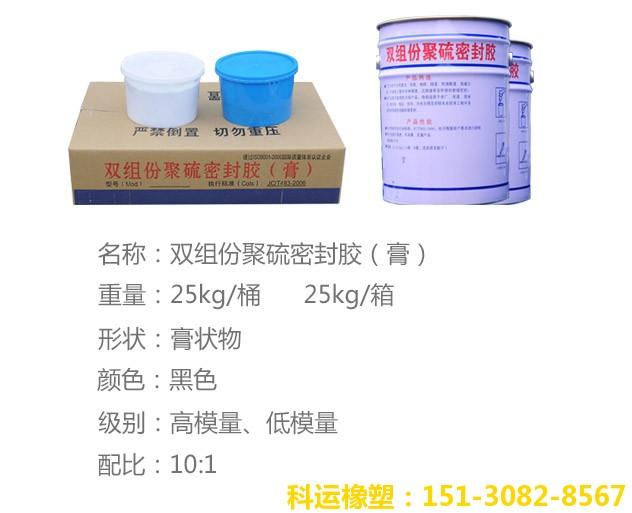 双组份聚硫密封胶(膏)双组份聚硫建筑密封胶密封膏(AB型)-科运橡塑国标正品聚硫密封胶1