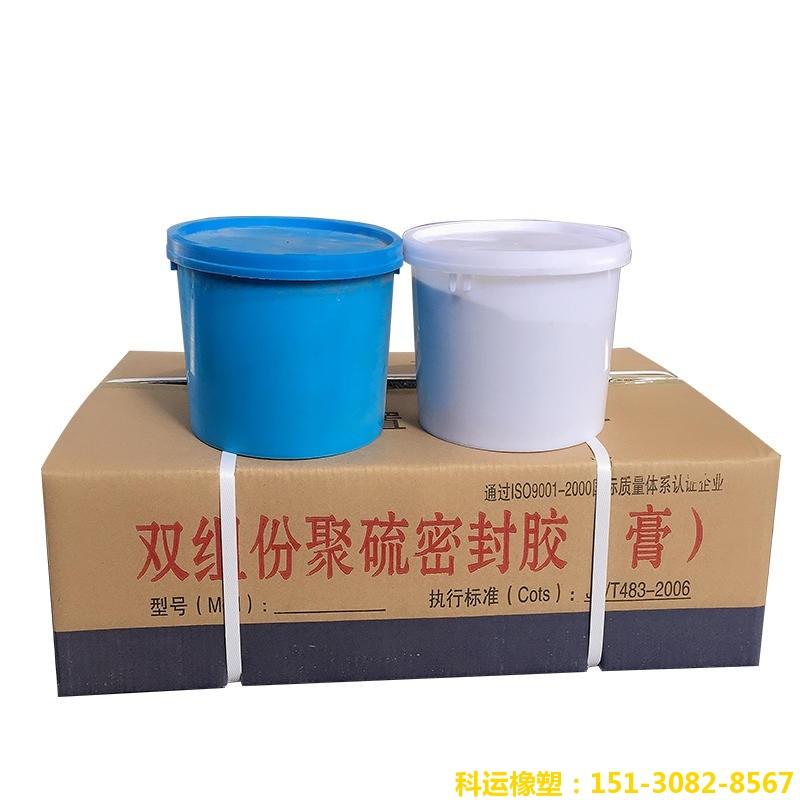 科运双组份聚硫密封胶 混凝土接缝防水密封A级环保材料1