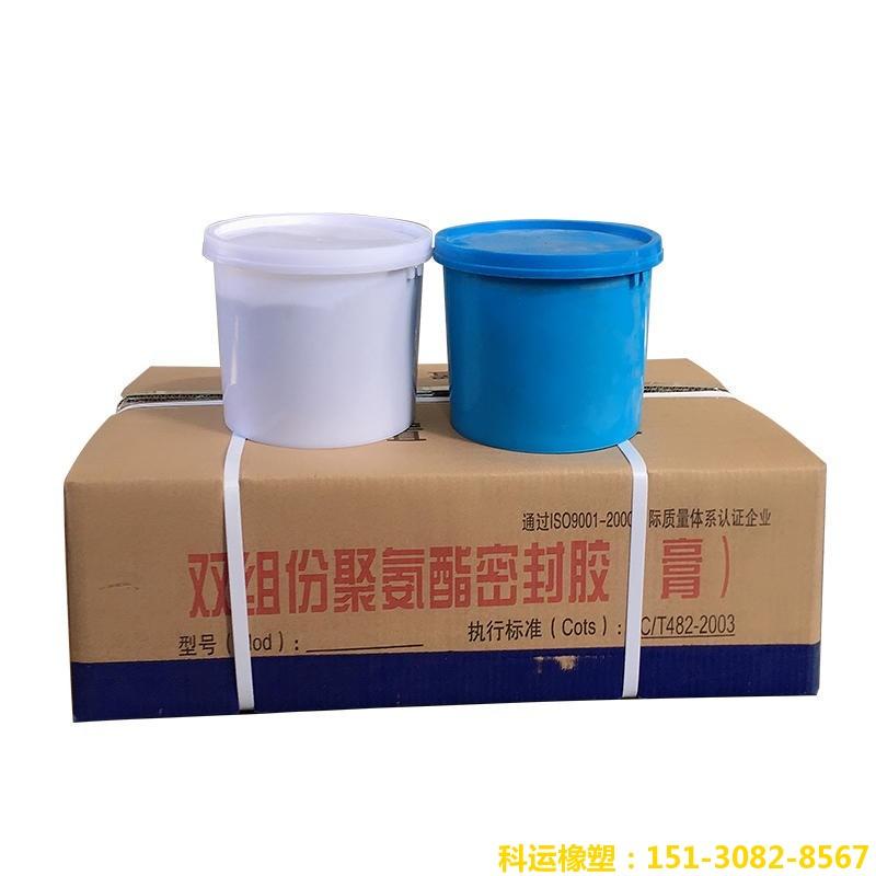 双组份聚硫建筑密封胶(膏)中国科运建筑防水密封胶生产基地1