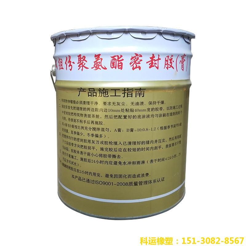 低模量双组份聚氨酯密封膏胶厂家荣誉出品 科运良品金装3