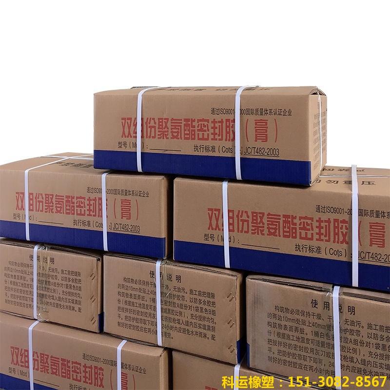 科运橡塑建筑接缝防水密封制品研发中心(双组份聚硫密封胶膏)产品推介3