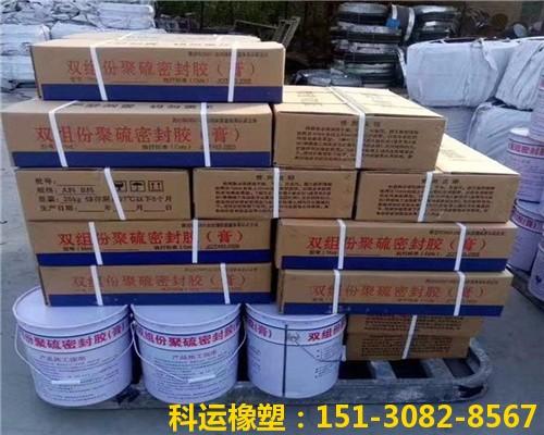 科运橡塑双组份聚硫密封胶 建筑防水密封膏生产研发中心2