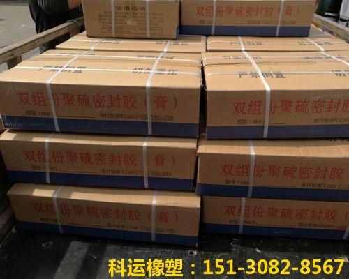 中国科运橡塑双组份聚硫密封胶 聚氨酯建筑防水密封胶系列问题解答5