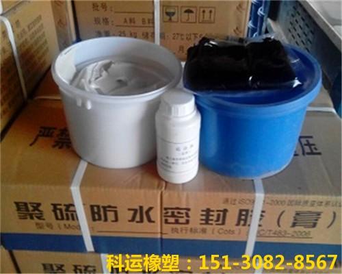 中国科运橡塑双组份聚硫密封胶膏正确施工的七个步骤5