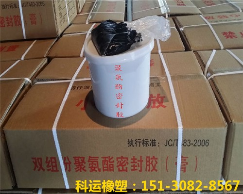 中国科运橡塑双组份聚硫密封胶 聚氨酯建筑防水密封胶系列问题解答3