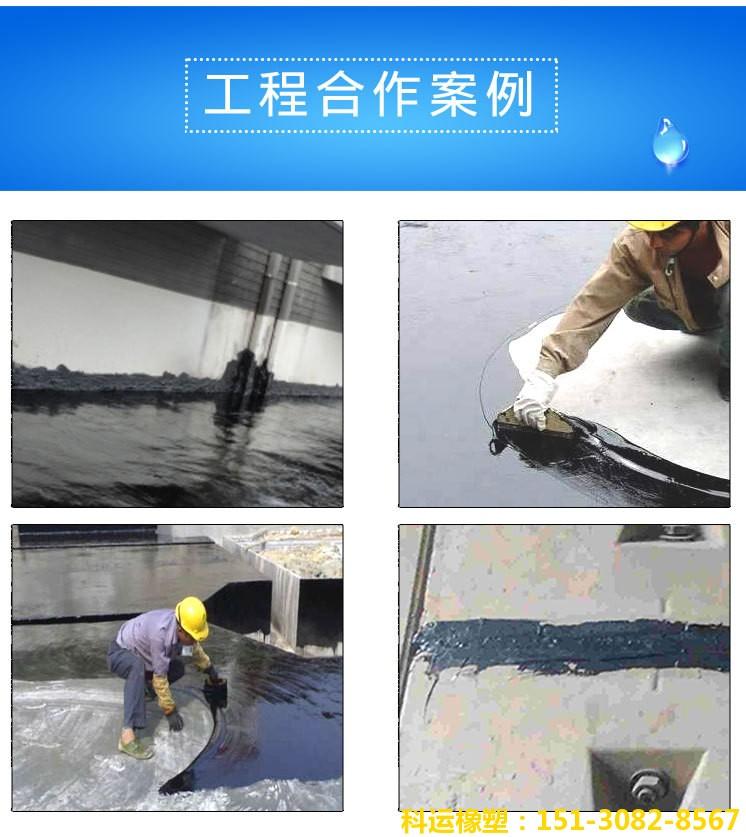 【科运橡塑】聚氯乙烯塑料胶泥、溶剂型沥青胶泥系列产品图集11