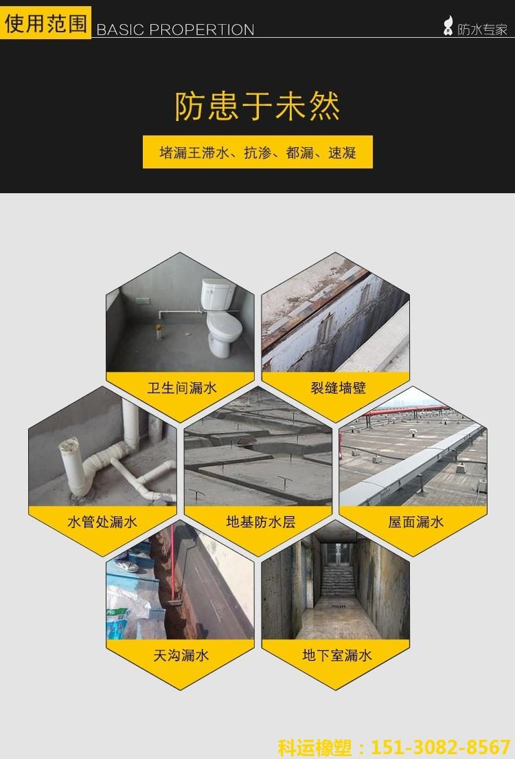 中国科运橡塑双组份聚硫密封胶膏正确施工的七个步骤4