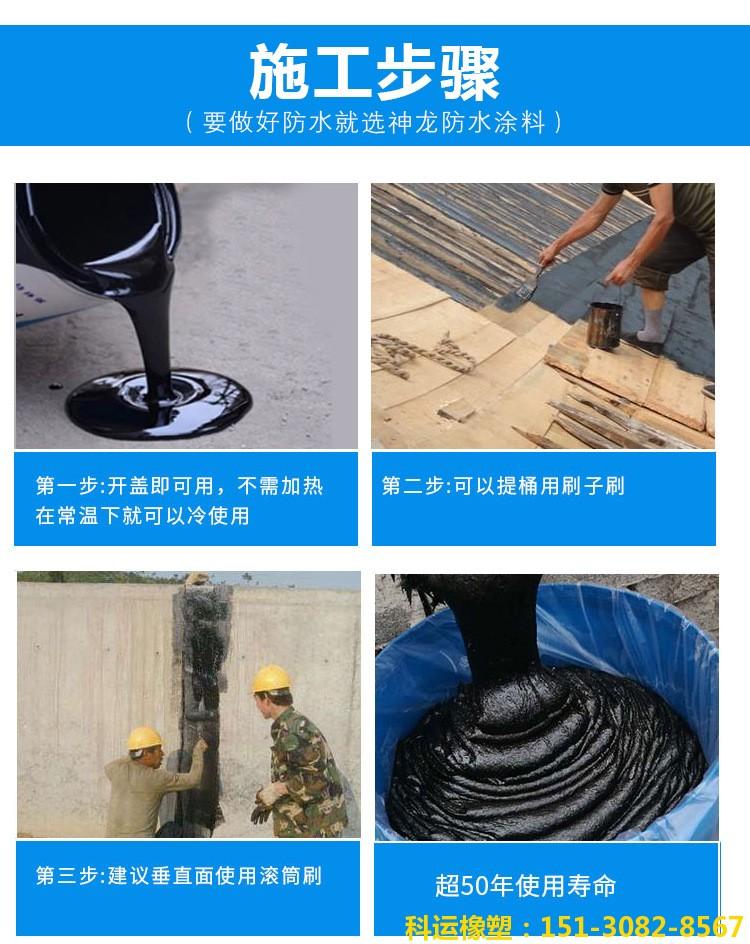 【科运橡塑】聚氯乙烯塑料胶泥、溶剂型沥青胶泥系列产品图集13