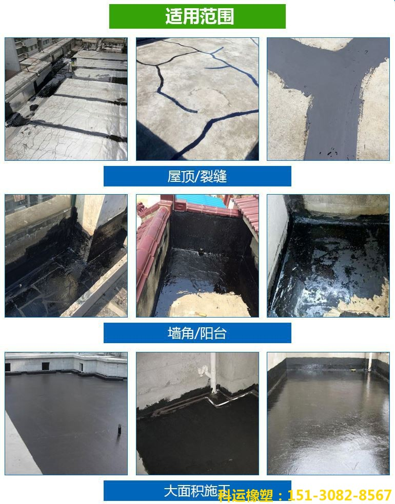 中国科运橡塑双组份聚硫密封胶膏正确施工的七个步骤2
