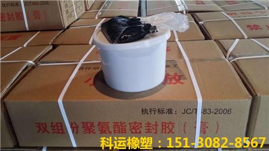 中国科运橡塑双组份聚硫密封胶 聚氨酯建筑防水密封胶系列问题解答1