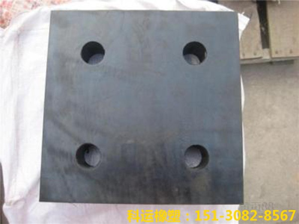 中国科运橡塑合格四孔网架橡胶支座厂家