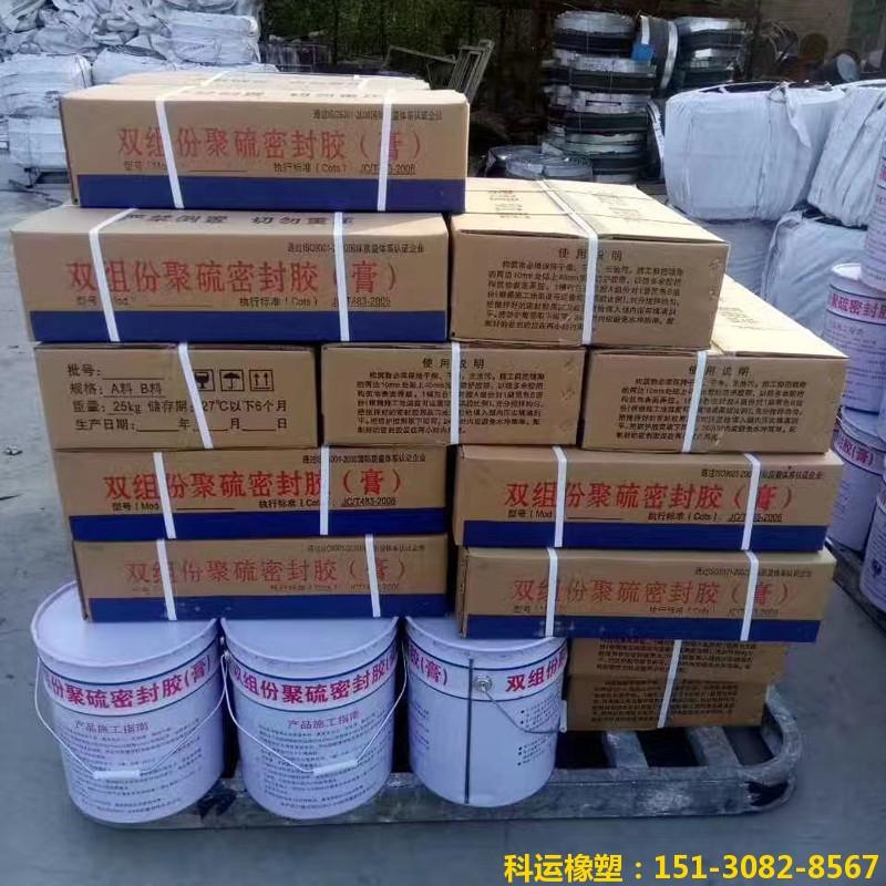 【衡水科运工程橡塑】双组份聚硫密封胶(膏)产品图集11
