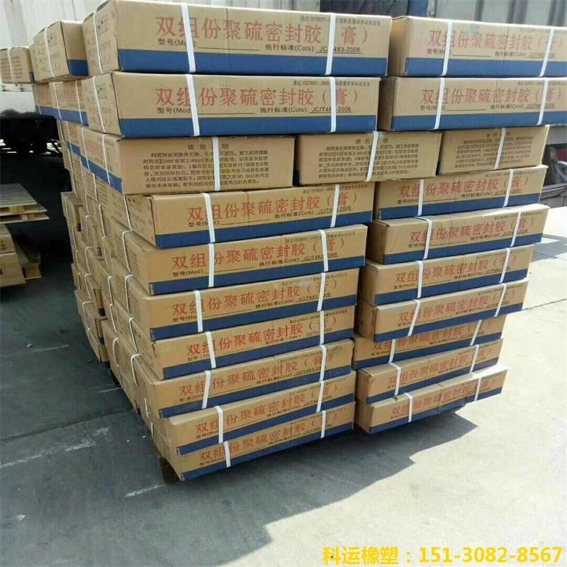 双组份聚硫密封胶膏 科运橡塑A级国标精品包装建筑防水密封胶2