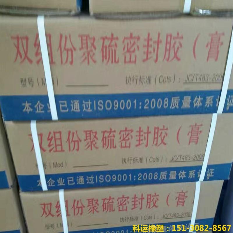 双组份聚硫密封胶 聚硫建筑AB型防水密封胶膏JC/T483-2006