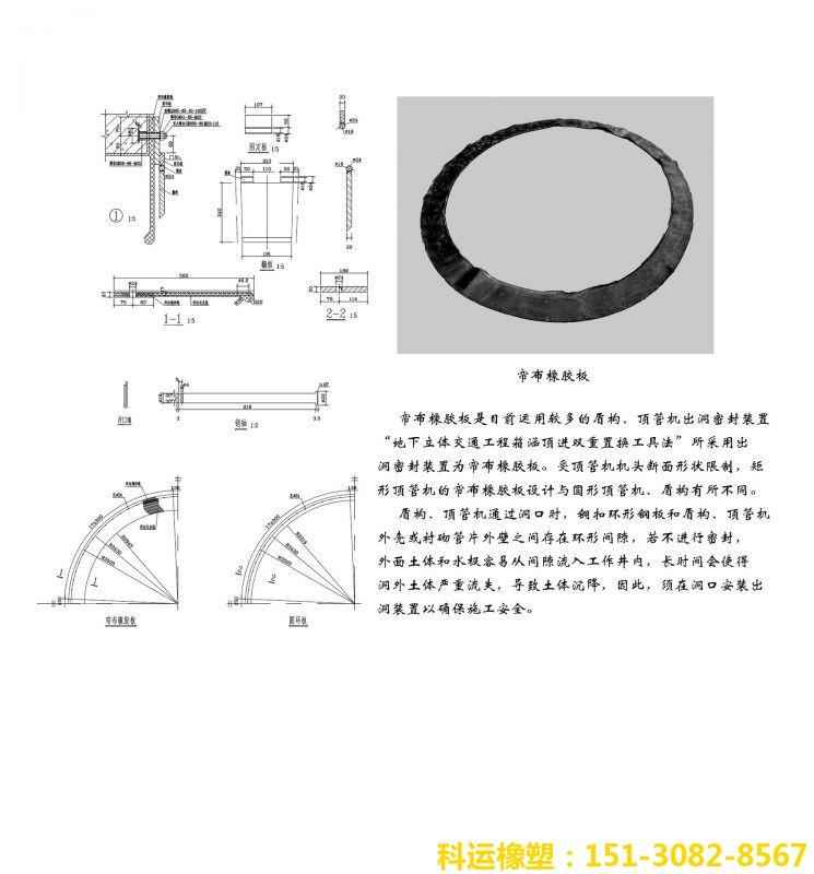 盾构出洞装置-帘布橡胶板 科运橡塑国标帘布橡胶板厂家1