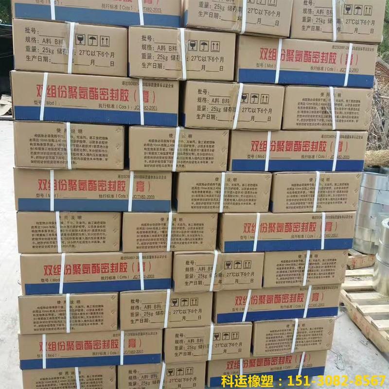【衡水科运工程橡塑】双组份聚硫密封胶(膏)产品图集4
