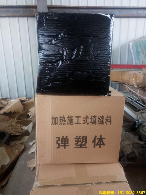 加热施工式填缝料弹塑体粘结料 科运橡塑国标正品TST批发